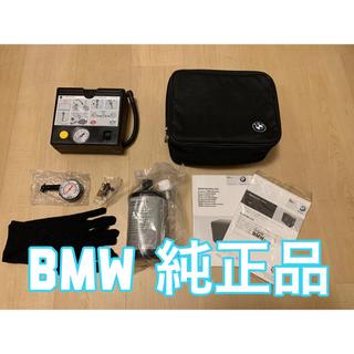 ビーエムダブリュー(BMW)の【純正品】BMW モビリティキット(メンテナンス用品)