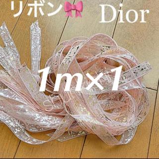 Christian Dior - 🎀ディオール ピンクレース リボン 1m以上 1本 ピンク