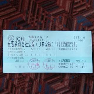 青春18きっぷ 3回分 返却不要(鉄道乗車券)