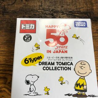 スヌーピー(SNOOPY)のトミカ スヌーピー 50周年ドリームトミカコレクション(その他)