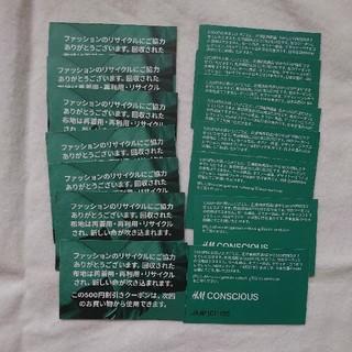 エイチアンドエム(H&M)のH&M リサイクルクーポン券 15枚(ショッピング)