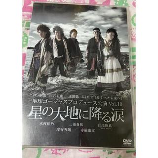 三浦春馬 地球ゴージャスプロデュース公演 Vol.10 星の大地に降る涙 DVD(趣味/実用)