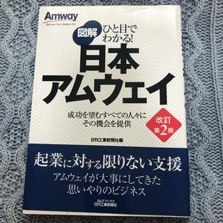 アムウェイ(Amway)の図解日本Amway  日刊工業新聞社(ビジネス/経済)