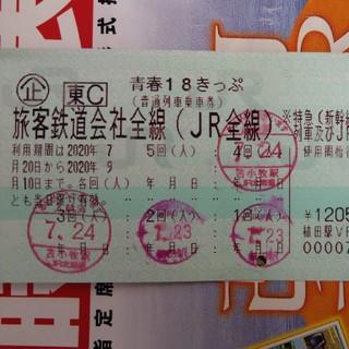 青春18きっぷ 残1回(7/25発送)(鉄道乗車券)