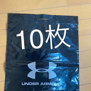 アンダーアーマー(UNDER ARMOUR)のアンダーアーマー☆ショップ袋10枚(その他)