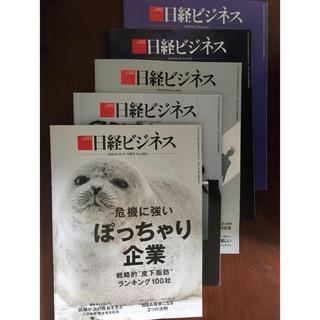 ニッケイビーピー(日経BP)の日経ビジネス 最新号までの5冊セット(ビジネス/経済/投資)
