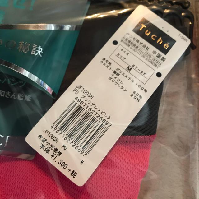 GUNZE(グンゼ)のグンゼ トゥシェ アクティバランスショーツ 2枚セット ブリリアントピンク M レディースの下着/アンダーウェア(ショーツ)の商品写真