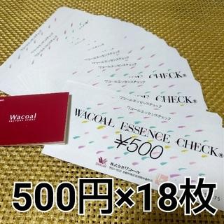 ワコール(Wacoal)のワコール エッセンスチェック 500円券18枚 9000円分(ショッピング)