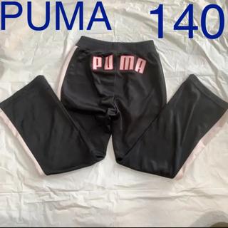 プーマ(PUMA)のプーマ  140 ジャージ 下 グレー PUMA 女の子 小学生 運動(その他)