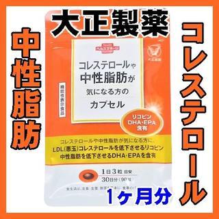 タイショウセイヤク(大正製薬)の大正製薬 コレステロールや中性脂肪が気になる方ののカプセル(ダイエット食品)