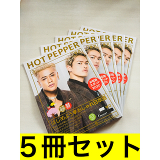 HOTPPEPER ホットペッパー 4月 三代目 J SOUL BROTHERS