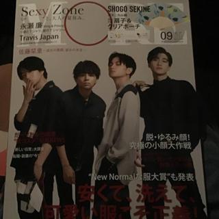 セクシー ゾーン(Sexy Zone)のMORE 9月号(ファッション)