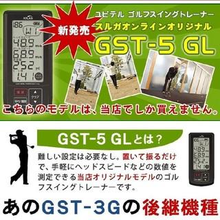 ユピテル(Yupiteru)の送料無料 新品未開封 ユピテル ゴルフスイングトレーナー GST-5 GL (その他)