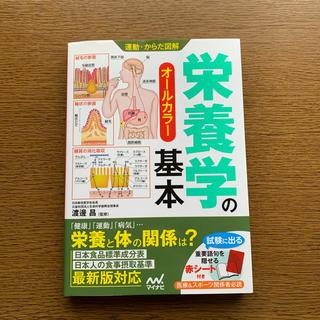 栄養学の基本(健康/医学)