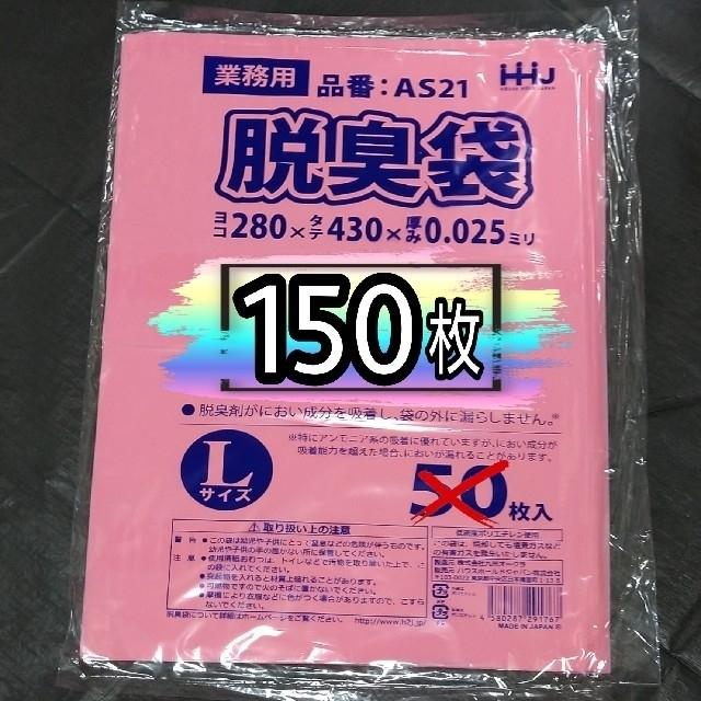 お得‼️脱臭袋 150枚  キッズ/ベビー/マタニティのおむつ/トイレ用品(紙おむつ用ゴミ箱)の商品写真