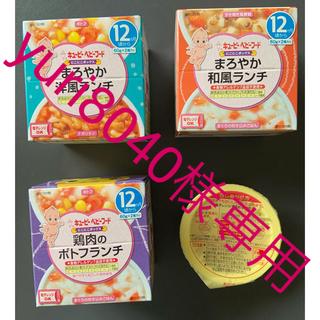 キユーピー(キユーピー)の専用 キューピー ベビーフード 離乳食 12ヶ月(その他)