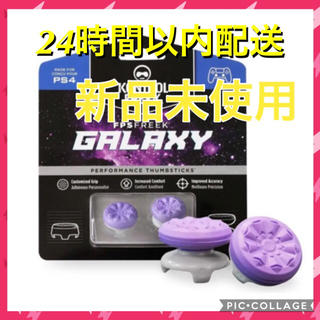 GALAXY PS4 FPSフリーク ギャラクシー 新品未使用(その他)