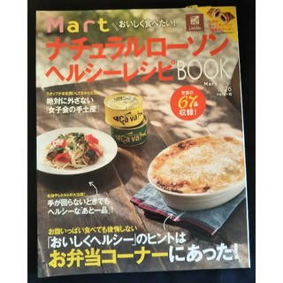 コウブンシャ(光文社)のおいしく食べたい!MartナチュラルローソンヘルシーレシピBOOK(料理/グルメ)