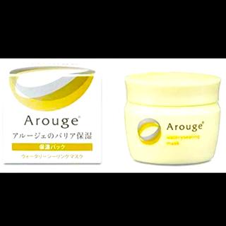 アルージェ(Arouge)のアルージェP 35g  保湿パック 敏感肌/乾燥肌 ウォータリーシーリングマスク(パック/フェイスマスク)
