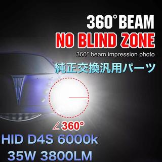 ニッサン(日産)のHID D4S 6000k 35W 3800LM(汎用パーツ)