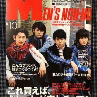 men's non-no 妻夫木聡、小栗旬、瑛太、三浦春馬(ファッション)