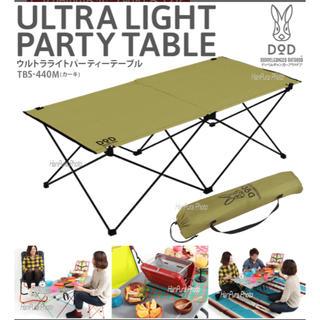 ドッペルギャンガー(DOPPELGANGER)のDOD ウルトラライトパーティーテーブル(テーブル/チェア)