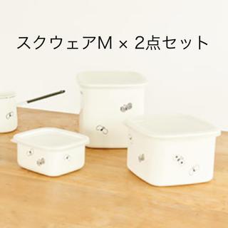 ミナペルホネン(mina perhonen)のミナペルホネン 野田琺瑯 スクウェアM 2つセット(容器)