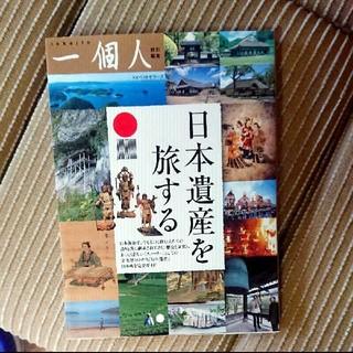 日本遺産を旅する 本(地図/旅行ガイド)