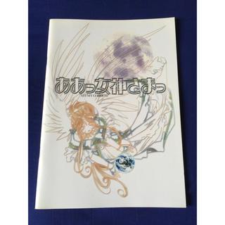 コウダンシャ(講談社)のああっ女神さまっ劇場版パンフレット(青年漫画)