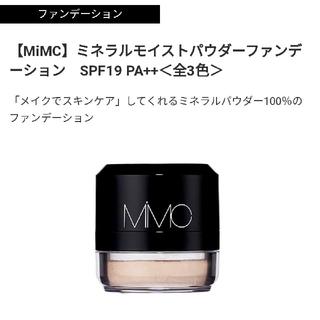 エムアイエムシー(MiMC)の【新品】MiMC ミネラルモイストパウダーファンデーション(ファンデーション)