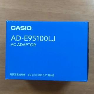 カシオ(CASIO)のCASIO◆AD-E95100LJ◆純正ACアダプター(電子ピアノ)