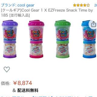 COOL GEAR EZ FREEZE ジュース&スナックケース(水筒)