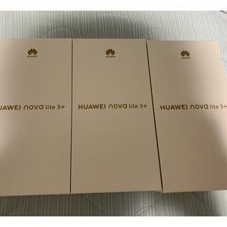 アンドロイド(ANDROID)のHUAWEI nova lite3+ 3台(スマートフォン本体)