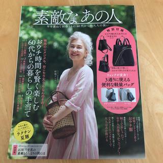 宝島社 - 素敵なあの人 2020年 08月号(雑誌のみ)