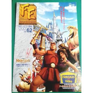 ディズニー(Disney)の【レトロ】ディズニー ファミリーエンターテイメント 1997 ヘラクレス(印刷物)