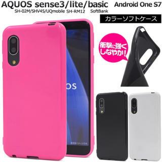 アクオス(AQUOS)のAQUOS  sense3 カラーソフトケース 3色(Androidケース)
