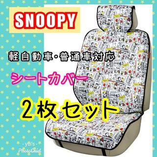スヌーピー(SNOOPY)の新品 スヌーピー 車 シートカバー 2枚セット 軽自動車 普通車(車内アクセサリ)