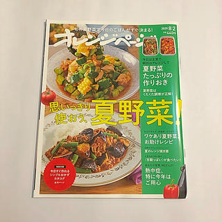 最新号 オレンジページ 2020年8月2日号  『夏野菜たっぷりの作りおき』(料理/グルメ)
