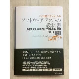 ソフトバンク(Softbank)のソフトウェアテストの教科書 品質を決定づけるテスト工程の基本と実践(コンピュータ/IT)