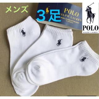 POLO RALPH LAUREN - ラルフローレン 靴下 ソックス メンズ 3足セット 匿名配送 送料無料