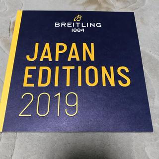 ブライトリング(BREITLING)のブライトリング ジャパンエディション 2019 (その他)