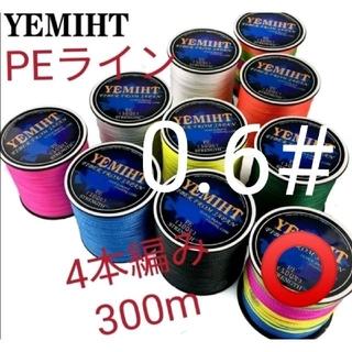 YEMIHT BRAID PEライン300mマルチカラー0.6#12LB(釣り糸/ライン)