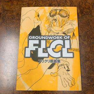 フリクリ原画集 FLCL(イラスト集/原画集)