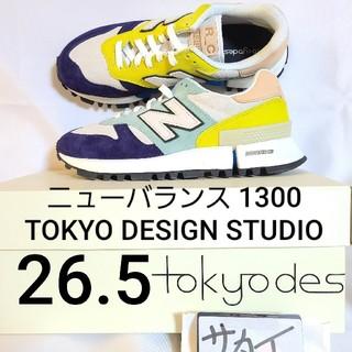 ニューバランス(New Balance)の『さだ様専用』ニューバランス 1300 TOKYO DESIGN STUDIO(スニーカー)
