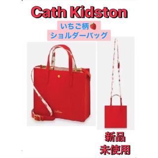 キャスキッドソン(Cath Kidston)のキャスキッドソン いちご ショルダー バッグ ハンド トート ストロベリー 赤(ショルダーバッグ)