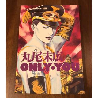 丸尾末広 ONLY•YOU