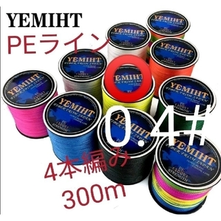 YEMIHT 4BRAID PEライン300mイエロー0.4#10LB(釣り糸/ライン)