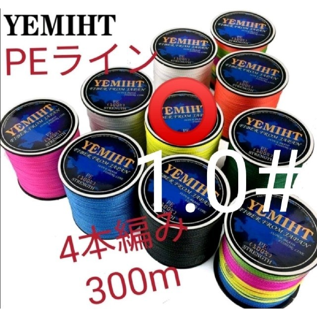 YEMIHT BRAID PEライン300mイエローカラー1.0#18LB スポーツ/アウトドアのフィッシング(釣り糸/ライン)の商品写真