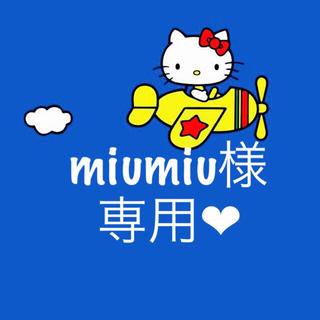 miumiu様専用❤︎(その他)