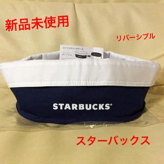 Starbucks Coffee - スターバックス コットンストックケース セミナー 2018 非売品 ノベルティ